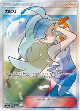 Pokemon Card Japanese - Kahili SR 065/060 Full Art SM7a - MINT