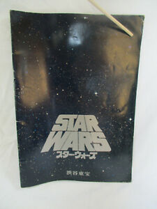 Star Wars Japanese Import Magazine 1977