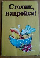 USSR Soviet cookbook for children Столик накройся In Russian 1985