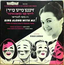 Binah Landau - Sing Along With Me LP VG FAM-1012 Vinyl Jewish Hebrew
