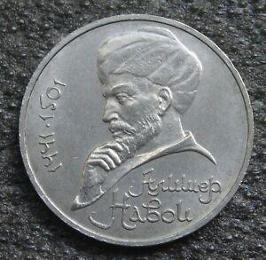 USSR 1 ruble 1991 Alisher Navoi 550th Anniversary - Birth of Alisher Navoi