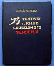 Rare 1953 Russian Vintage Soviet Book In theaters and cinemas of free China