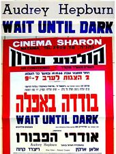 """1968 Israel MOVIE POSTER Film """"WAIT UNTIL DARK"""" Hebrew AUDREY HEPBURN Alan ARKIN"""