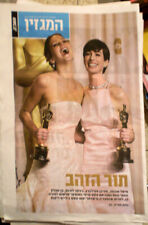 ANNE HATHAWAY JENNIFER LAWRENCE > ISRAEL ISRAELI MAGAZINE