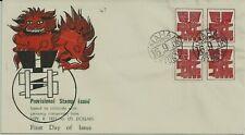 Japan Okinawa Ryukyus: 16.9.1958 New Currency Provisional Issue 3c. Block 4 Fdc