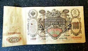 AU 1910 Russian 100 Rubles Note