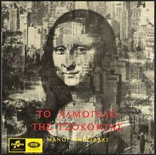 MANOS HADJIDAKIS - Gioconda's Smile - Greece LP SAXG 108