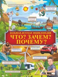 Гигантская (Большая)детская энциклопедия ЧТО? ЗАЧЕМ? ПОЧЕМУ? Russische Bücher