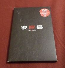 Higanjima RARE 2 DVD Special Comic Edition live action REGION 2 Japanese import