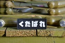 Kutabare F**k You in Japanese PVC Tactical morale patch