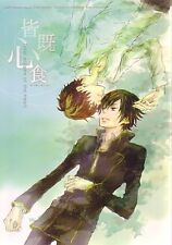 "Code Geass YAOI Doujinshi "" Total eclipse of the heart "" Suzaku Lelouch"