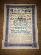 More details for bond loan rjazan-uralsk railway russia 1894 share certificate 625 rubel