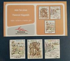 Israel 2017  PASSOVER HAGGADAH. Stamps set of 3. MNH
