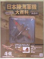 "Kawasaki Ki-45 Kai ""Toryu"" [Nick] 1:100 Diecast Model Japanese Army Hachette"