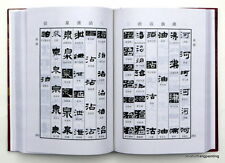 Chinese calligraphy book lishu (Clerical scrip) new dictionary 3000 common words