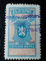 UNIQUE RARE KINGDOM BULGARIA REVENUE FISCAL GERD STAMP 1000 LEVA 1945 LION RRR
