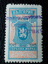 UNIQUE RARE KINGDOM BULGARIA REVENUE FISCAL GERD STAMP 1000 LEVA 1945 LION RRR