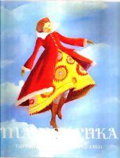 2012 - MAMOUCHKA et le COUSSIN aux nuages - livre en fibres naturelles -illustré