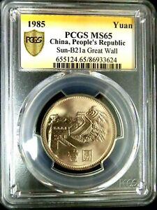 PCGS MS65 Gold Shield-China 1985 Great Wall One Yuan GEMBU Scarce