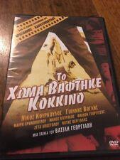 To Homa Vaftike Kokkino Greek Drama Movie DVD Nikos Kourkoulos