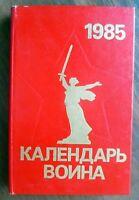 1984 RR! VTG Soviet Russian Military Book CALENDAR OF THE WARRIOR FOR 1985