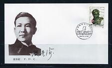 FIRST DAY COVER China PRC J.111 80th Anniv of Xian Xinghai Birth U/A FDC1985