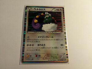 Pokémon Tornadus 047/053 Holo Rare Black & White Japanese Card - Mint/Near-Mint