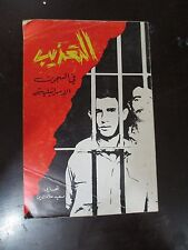 THE TORTURE IN THE  ISRAELI PRISON by SAID ALAA EL DIN,160pp,ARABIC TEXT. cs3072