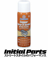 Permatex 80697 - Copper Spray A Gasket Hi-Temp Sealant Engine Oil Flange Exhaust