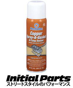 Permatex 80697 - Copper Spray A Gasket Hi-Temp Sealant Engine Oil Flange Exhaust