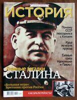 2017 Russian Historical Magazine HISTORY Stalin WW2 Soviet Union USSR Kustodiev
