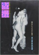 Ikko KAGARI / Peeping Special First Edition