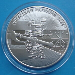 UKRAINE 2010 Cu-Ni Coin 165 YEARS OF ASTRONOMICAL OBSERVATORY Kiev Kyiv Meridian