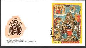 CYPRUS 2004 CHRISTMAS NATIVITY MINIATURE SHEET NICE UNOFFICIAL FDC PAINTINGS ART