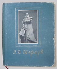 Russian Soviet sculptor Shervud L. sculpture Rare Book 1955