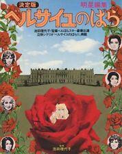 LADY OSCAR ROSE OF VERSAILLES 1976 Artbook +POSTER TAKARAZUKA Riyoko Ikeda ANIME