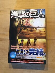 Comic Attack on Titan vol 34 special edition Ending BRAND NEW unopend