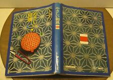 1971 Japanese SEWING BOOK for OBI and Other Fashions EXCELLENT Condition!!!!