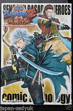 JAPAN Sengoku Basara 2 Heroes Comic Anthology Manga Book OOP