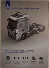 KAMAZ 65659 (M2645) truck (made in Russia) _2019 Prospekt / Brochure