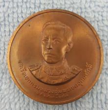 1992 KOM LUANG CHUMPHON KATEAUDOMSAK PRINCE, FATHER OF RTN, MEMORIAL COIN
