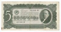 ✔5 Chervontsev 1937 XF Russia bank note Lenin Chervonetz P-204 Soviet Union USSR