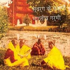 LES PARADISIERS indian summer CD