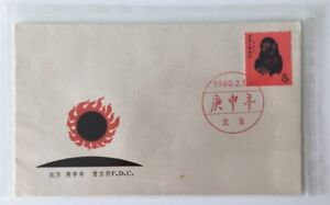 PRC 1980 T46 Gengshan Year (Year of the Monkey) on unaddressed official FDC.