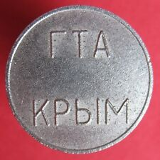 Telephone token - Ukraine - Crimea - GTA Krym - Svyaz' - Cat: 1-079.1