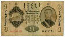 MONGOLIA 1 TUGRIK 1941 ISSUE ORIGINAL RARE PICK # 21