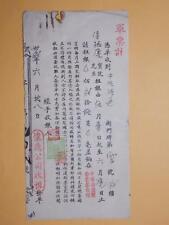 """Hong Kong 1943 Japan-Occupation Rent Receipt of """"Wai Tak Company"""" (HJ8)"""