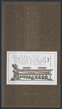 China 1987 ** Bl.42 Glockenspiel Chime Bronze [sq5211]
