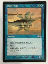 FOG BANK JAPANESE MAGIC THE GATHERING URZA'S SAGA CARD IS NEAR MINT TO MINT NP