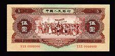 Specimen China 1956 5Yuan Paper Money AU #3